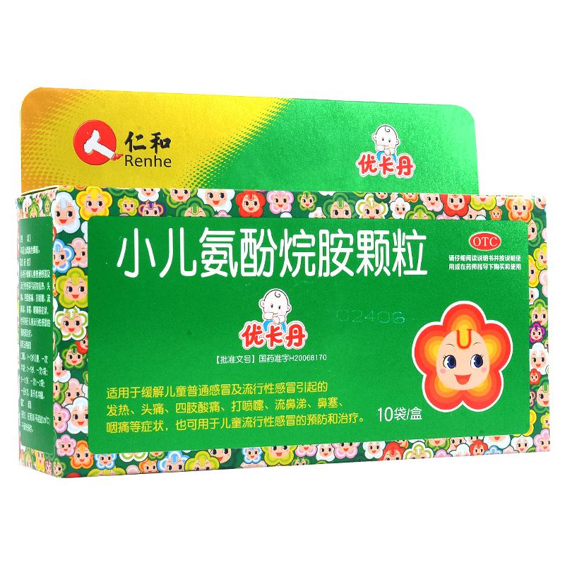 小儿感冒发热鼻塞儿童药品